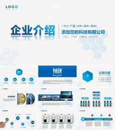 结构完整的质感公司企业介绍PPT模板
