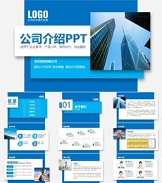 高端创意公司介绍产品宣传PPT模板