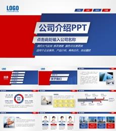 简约实用公司介绍/企业介绍动态PPT模板