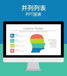 多彩创意并列关系PPT图表下载