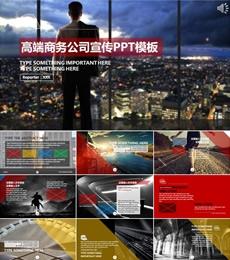高端商务公司宣传PPT模板/企业画册下载
