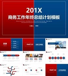创意蓝红商务年终工作总结PPT模板