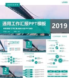 大桥桥梁通用商务工作汇报PPT模板