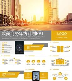 时尚橙色企业公司宣传商务路演PPT模板