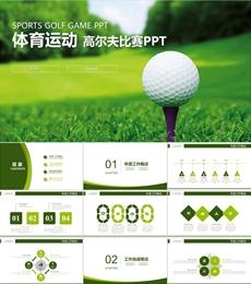 高尔夫体育休闲运动竞技动态ppt模板下载