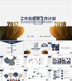 2018年度规划暨工作总结动态PPT模板下载