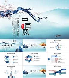 中国风商务工作总结汇报年终总结PPT模板下载