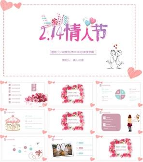 浪漫花卉情人节活动策划PPT模板