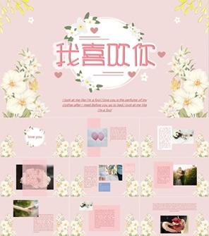 粉色小清新森系浪漫情人节相册PPT模板