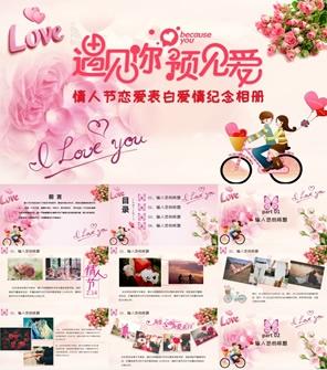 情人节恋爱表白爱情纪念册相册PPT模板