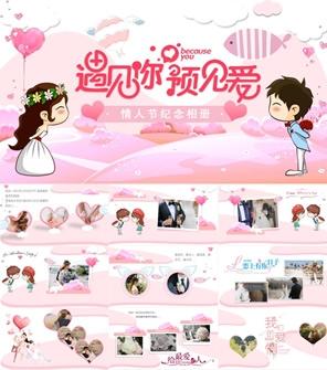 粉色浪漫情人节爱情纪念相册PPT模板