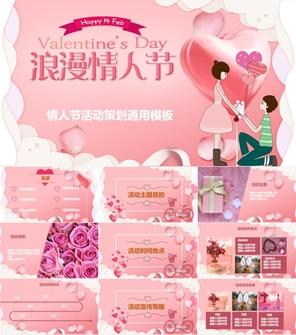 粉色浪漫情人节活动策划通用PPT模板
