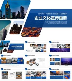 蓝色公司画册图片展示企业文化宣传PPT模板