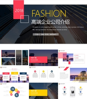 多彩时尚高端企业公司介绍PPT模板