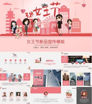 粉色三八女王节新品宣传PPT模板 时尚女性PPT模板