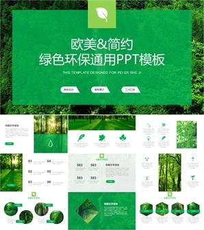 大森林绿色环保商务通用PPT模板