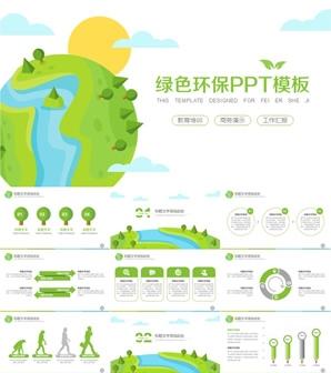 手绘绿色地球环保汇报PPT模板