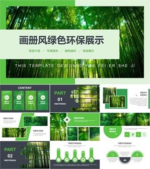 企业/公司画册风格绿色环保汇报PPT模板