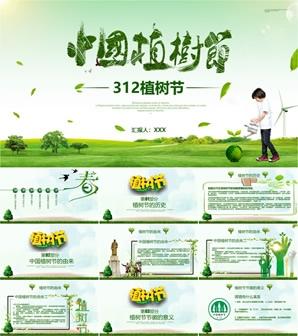 312植树节春季绿色生态环保PPT模板