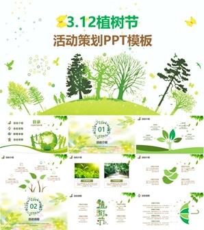 绿色清新风植树节活动策划PPT模板