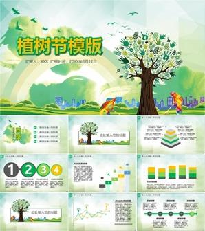 绿意春季水彩植树节PPT模板