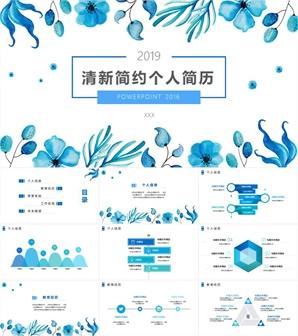 蓝色花朵清新简约个人简历PPT模板下载