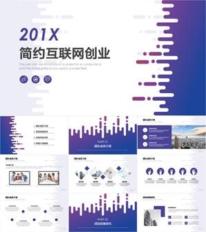 创意互联网创业计划书PPT模板 通用商务PPT模板