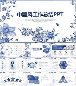 青花瓷中国风通用工作总结PPT模板