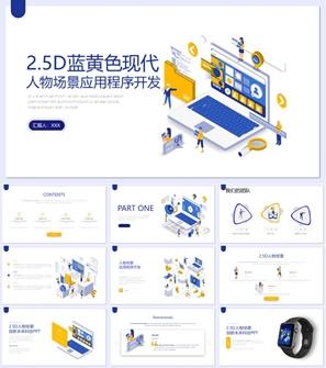 黄蓝人物场景2.5D互联网产品PPT模板