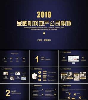 蓝金色金融机构地产公司简介企业介绍PPT模板