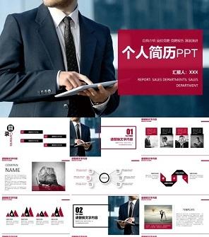 红色商务简约个人简历PPT 就职演说PPT模板下载