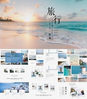 旅行相册PPT 旅游宣传策划PPT模板