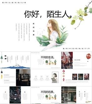 日系小清新文艺相册纪念册PPT模板