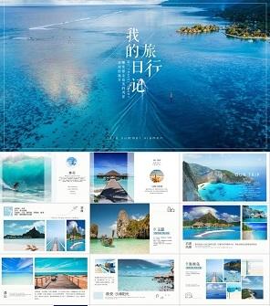 蓝色海洋海景旅游相册旅行日记ppt模板
