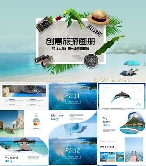 海景沙滩旅游画册PPT模板下载