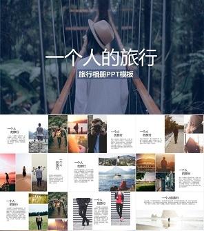 文艺青年心灵旅行旅游相册PPT模板