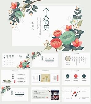 插画花朵中国风个人简历PPT模板