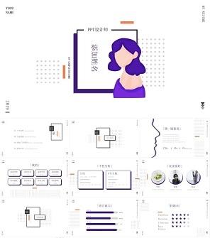 紫色清新简约插画风个人简历PPT模板
