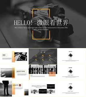 创意摄影师个人简历PPT模板下载