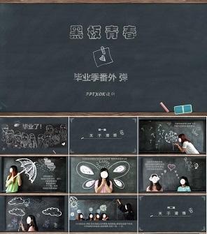 黑板情书 毕业季感动回忆动态ppt相册模板