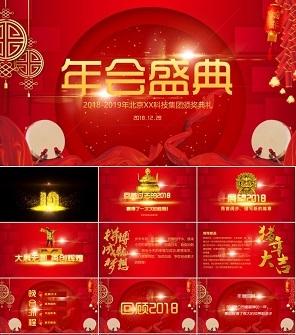 震撼大气红色企业年会暨颁奖典礼PPT模板