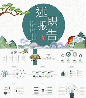 青色中国画中国风述职报告PPT模板下载