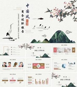 中国风工作总结述职报告PPT模板