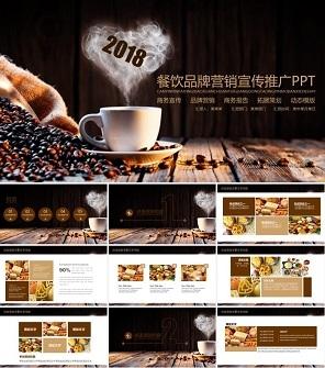 餐饮品牌营销宣传推广PPT模板下载