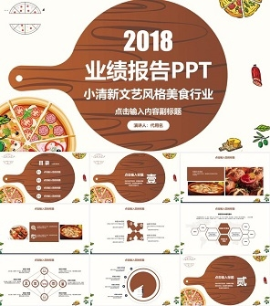 简约披萨创意餐饮业绩报告PPT模板