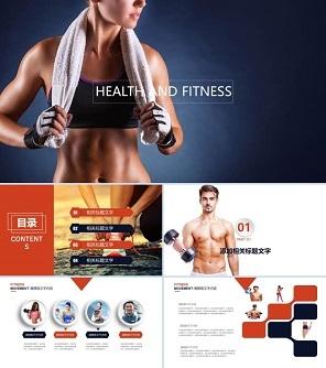 健身跑步 健身运动健身俱乐部 PPT模板下载