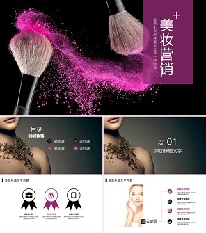 美容化妆美妆营销宣传彩妆培训PPT模板