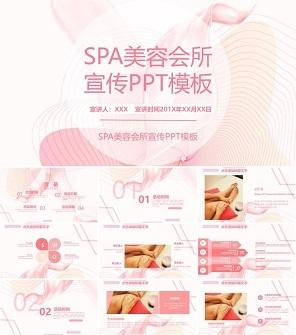 粉红女人美容会所宣传PPT模板