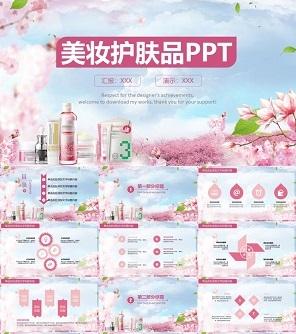 美妆化妆品彩妆美容彩妆PPT模板