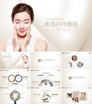 美容美妆化妆品唯美韩版简约时尚PPT模板